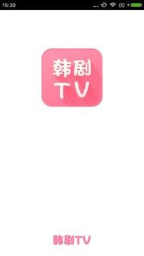 韩剧tv截图