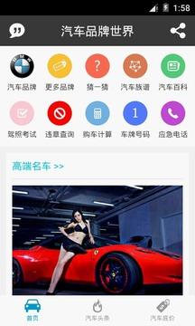 汽车品牌世界截图