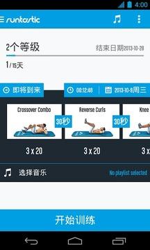 六块腹肌锻炼截图