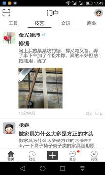 中国木工爱好者截图
