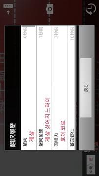 餐牌翻譯 中(簡)韓截图