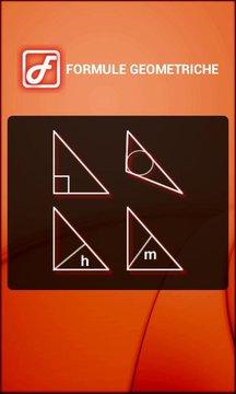 几何公式截图