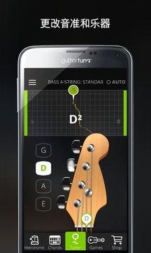 GuitarTuna - 进行标准调弦的吉他调音器截图