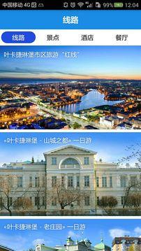 叶卡捷琳堡旅游攻略截图