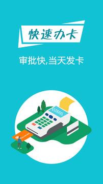 信用卡截图