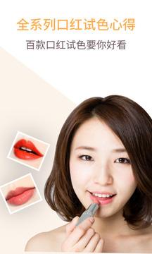 美妆教程截图