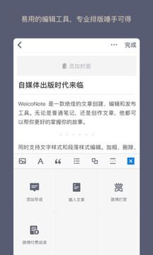 WeicoNote截图