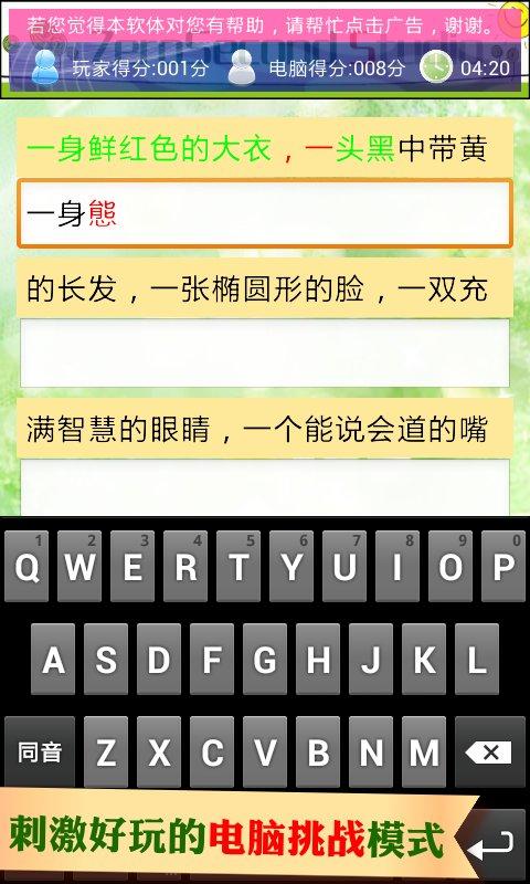 手机qq语音打字_中文打字练习(简体)下载|中文打字练习(简体)手机版_最新中文 ...