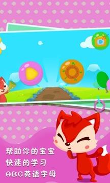 儿童游戏-宝宝学英语截图