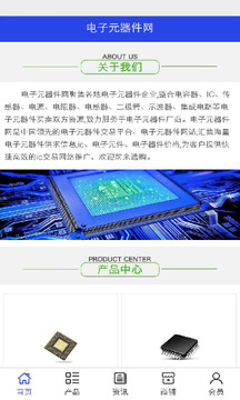 电子元器件网截图