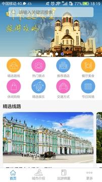 圣彼得堡旅游攻略截图