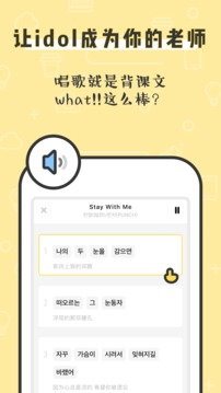 香蕉韩语截图