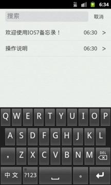 苹果iOS7备忘录截图