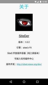 SiteDer截图