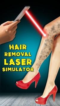 激光脱毛模拟器截图