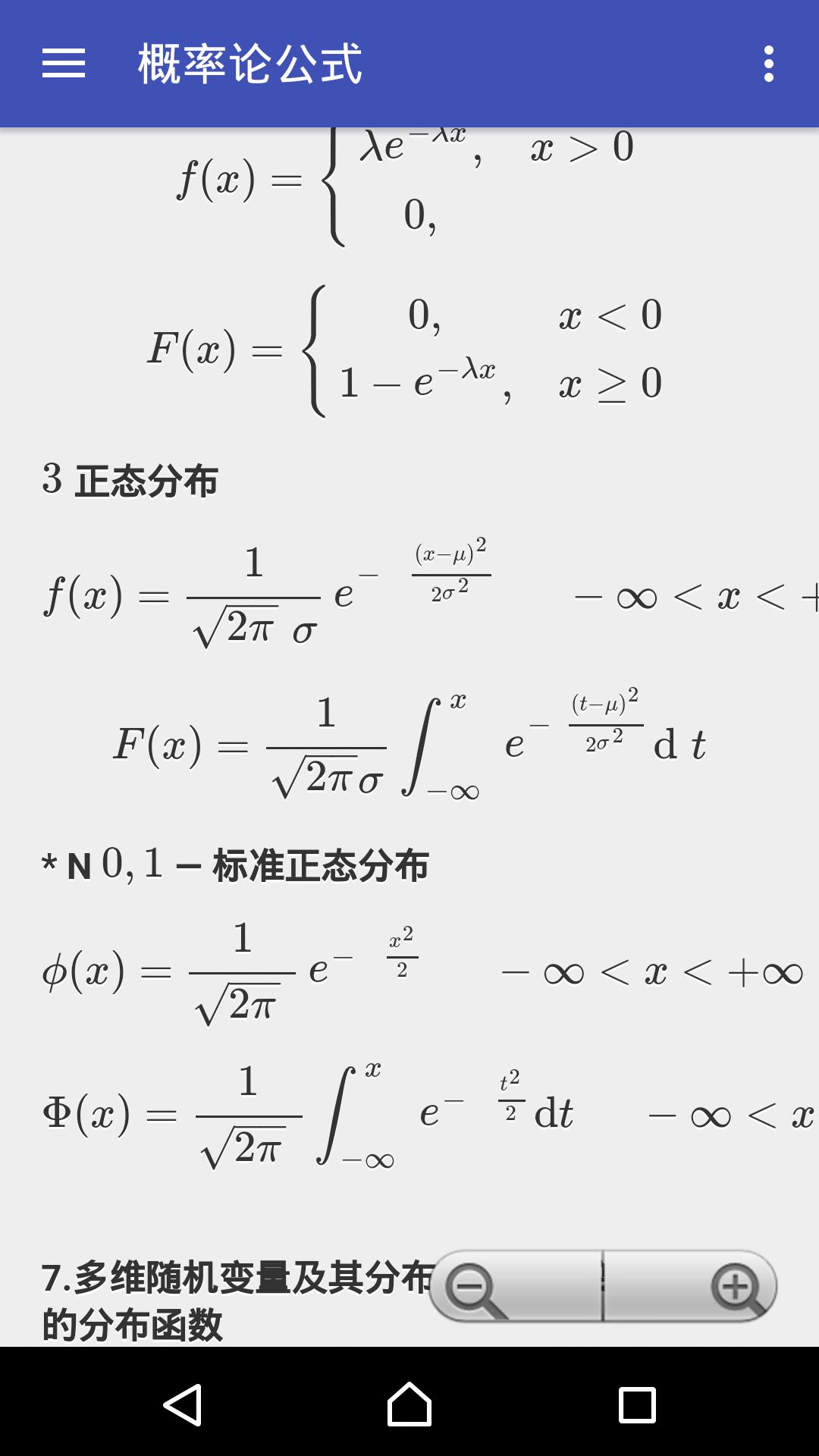 数理化公式大全_数理化公式手册下载安卓最新版_手机app官方版免费安装下载_豌豆荚