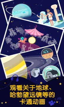 Star Walk Kids 2截图