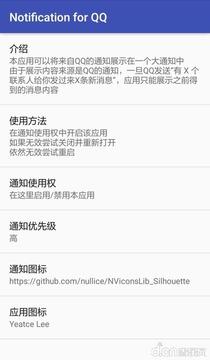 QQ通知增强:Notification截图