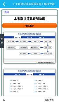 土地登记管理系统截图