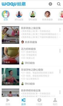 瑜伽减肥视频截图