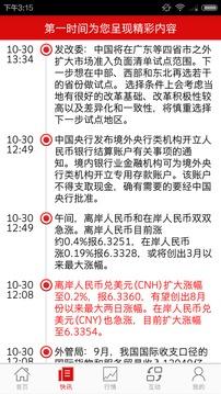 金融中国截图