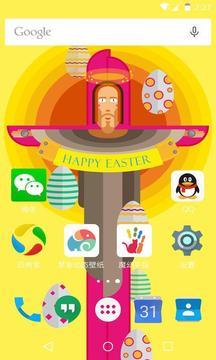 复活节快乐截图