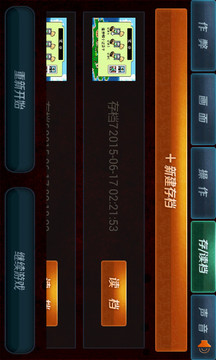 GBA联网对战汉化版模拟器截图