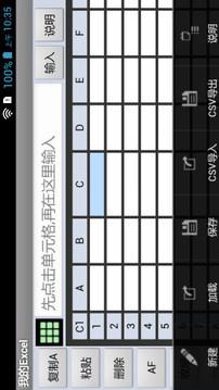 我的Excel截图