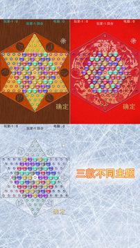 真实的中国跳棋截图