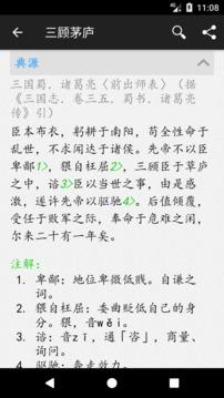 成语词典简体版截图