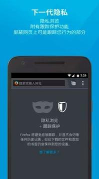 Firefox火狐浏览器简体中文版截图