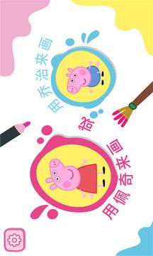 小猪佩奇学画画截图