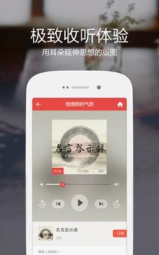凤凰FM探索版截图
