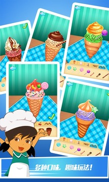 冰淇淋制作2截图