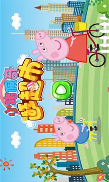 小猪佩奇逛超市截图
