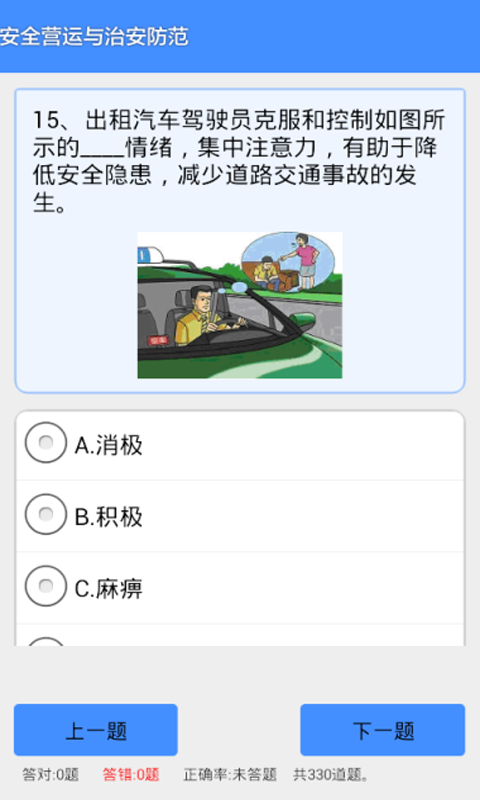 全国驾驶证系统_出租车从业资格证模拟考试系统相似应用下载_豌豆荚