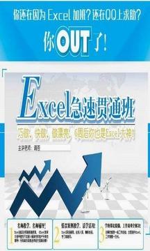 Excel教程截图