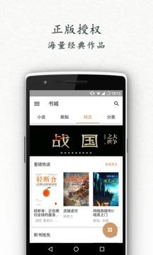 书香中国截图
