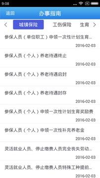 上海社保APP截图