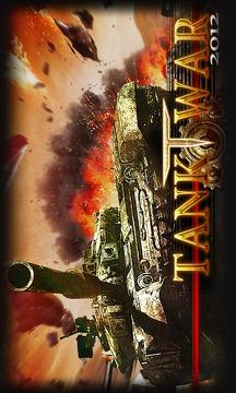 坦克大战2013 TANK WAR 2013截图