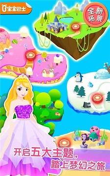 装扮美丽小公主截图