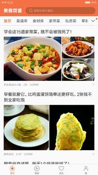 美食菜谱截图