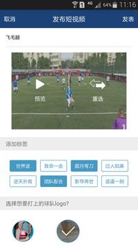 soccerworld截图