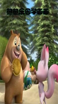 熊熊乐园学画画截图