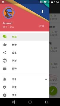 CNode社区截图