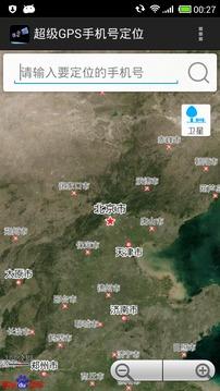 超级GPS手机号定位截图