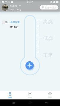 数字体温计截图