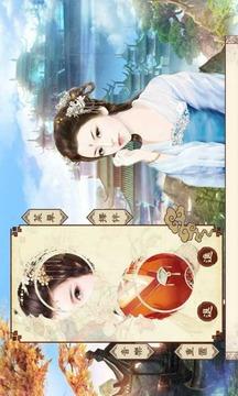 古代王妃化妆换装截图