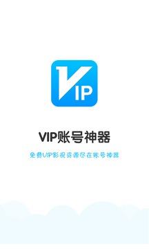 VIP账号神器截图