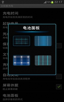 太阳能充电截图